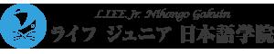 17 - L.I.F.E Jr. Nihingo gakuin - logo