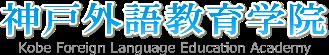 8 - Kobe Foreign Language Education Academy - logo