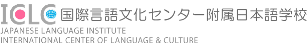 Iclc International Center of Language & Culture Institute of Japanese - 14 - logo