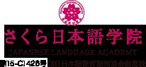 Sakura Japanese Language Academy -16- logo