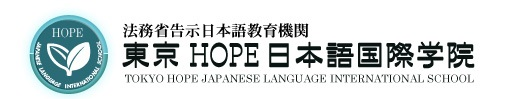Tokyo Hope Japanese Language International School - 3 - logo